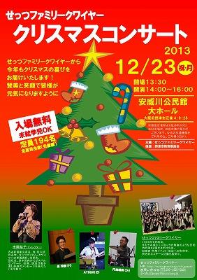 クリスマスコンサート2013.120001 (2).jpg