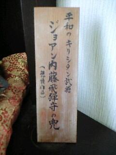 ジョアン内藤.JPG
