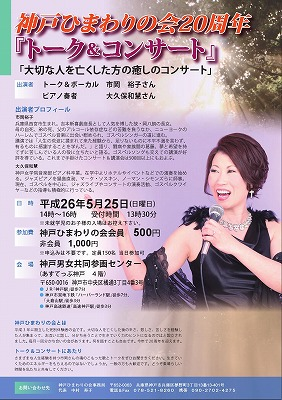 神戸ひまわりの会20周年コンサート.jpg