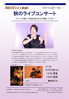秋のライブコンサート20001 (2).jpg