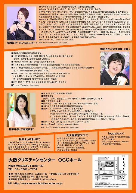 笑いと賛美(裏0001 (2).jpg