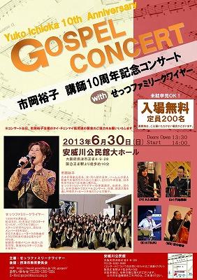 2013コンサート (2).jpg