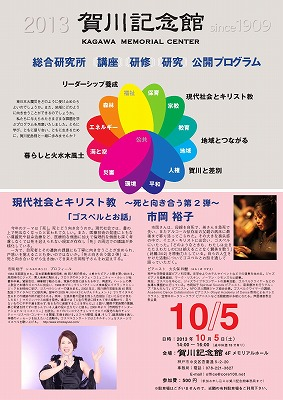 2013.10.5賀川記念館コンサート.jpg