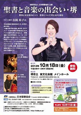 2013.10.18.聖書との出会い・堺表.jpg