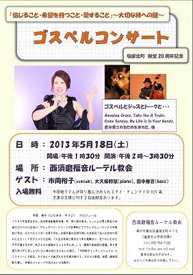 2013.5 ゴスペル市岡さん  ポスター0001 (2).jpg