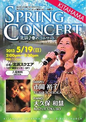 2013.5.19北浜バイブルチャーチコンサート0001 (2).jpg