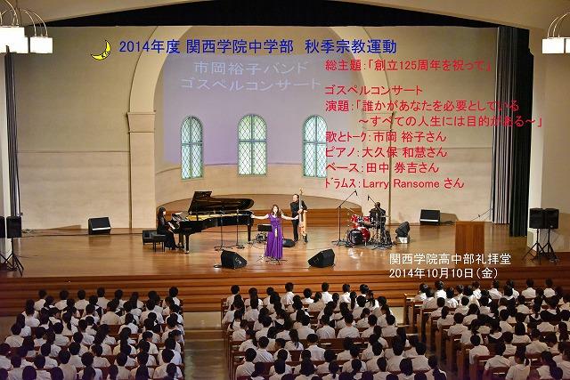 2014.10.10(金)中学部秋季宗教運動(市岡裕子さん)1.jpg