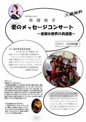 2014.9.22市岡裕子チェンマイコンサートちらし (3)0001.jpg