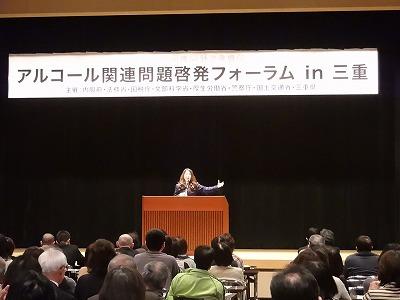 2015.11.15 アルコールフォーラム三重2.jpg