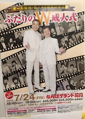 2015.7.24オール阪神・巨人40周年2.jpg