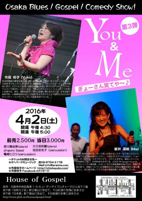 You&Me2016.jpg