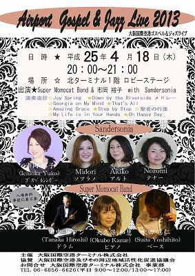blogJAZZ LIVE 2013.4.18表 (2).jpg